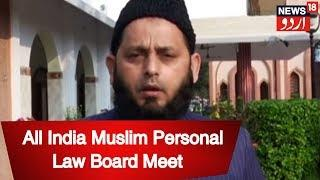 All India Muslim Personal Law Board Meeting To Be Held In Delhi | 16 Dec, 2018