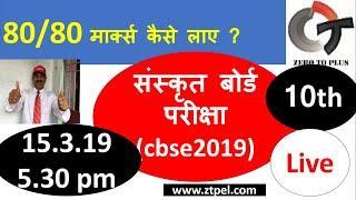 Live Part 6 Sanskrit Board Exam Question answers