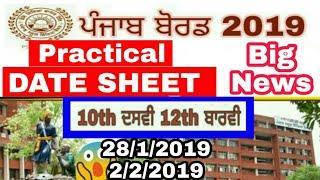 PSEB 2019 NSQF Date Sheet Latest News 10- 12 class | Punjab Board 2019 Date Sheet 10 & 12 Class