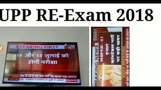 ????Breaking news 2018 up police bharti / Re-exam news / Paper cancel news/ up police Board action