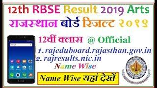 Ajmer Board 12th Arts Result 2019 परिणाम जारी Name Wise Result Rajasthan Board