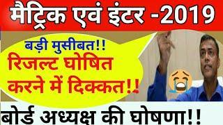 Bihar Board 2019 Result घोषित करने में दिक्कत मैट्रिक इंटर का,बिहार बोर्ड 2019 रिजल्ट,Matric,inter