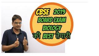 cbse board exam 2019 class 10 science (bilolgy important diagram )