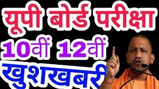 UP BOARD result 2019 बहुत बड़ी खुशखबरी letest big updates headlines news