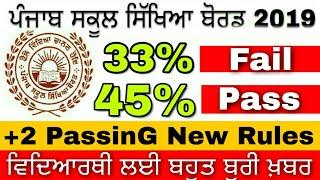 Punjab School Education board 2019 Latest News 12 Class || Pseb 2019 latest news 10th and 12th class