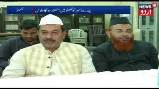 LUCKNOW : ALL INDIA MUSLIM PERSONAL LAW BOARD MEETING ON 15th DECEMBER