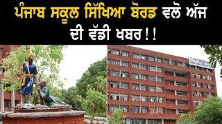 ਵੱਡੀ ਖ਼ਬਰ !! Punjab School Education Board 2018 | Punjab News Today | PSEB 2018