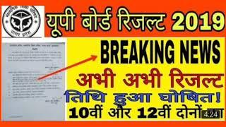 10th 12th result 2019 latest news , up board latest news , up board result2019,