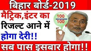 Bihar Board 2019 के 10th,12th रिजल्ट मे होगा देरी,सब पास इसबार,बिहार बोर्ड result 2019,matric,inter