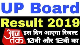 आ गया UP Board 2019 का Result Date | Study Channel