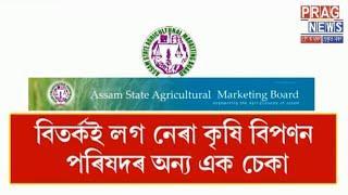 Assam State Agricultural Marketing Board Scam!!!