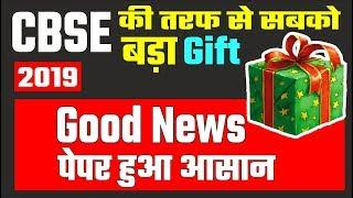 CBSE Board Good News, पेपर हुआ आसान , latest update from CBSE, News from CBSE, Big update from CBSE