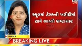 Big Corruption of the AMC School Board ॥ Sandesh News