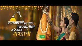 Mhada (live) Pune Board Lottery (full) Live Broadcast 2018 Live Stream