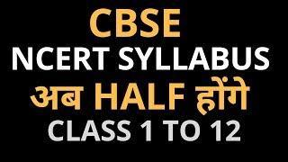CBSE NEWS HINDI TODAY // CBSE BOARD LATEST NEWS // LATEST NEWS CLASS X AND XII // cbse half syllabus