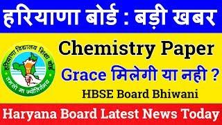 Haryana Board : ये खबर बहुत जरुरी है   HBSE Chemistry Latest News Today- Trend Things