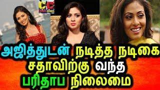 "Sensor Board Give ""A"" Certificate To Actress Sadha Movie|Tamil Actress News|Sadha Latest News"