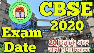 Cbse datesheet 2020 || Cbse board 2020 datesheet || Cbse board datesheet 2020 || Cbse board exam