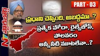 Central Govt Cheats AP Over Special Status, Railway Zone and Polavaram | Story Board Part 03 | NTV