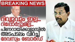 സമവായസാധ്യതകള് അടച്ച് ദേവസ്വം I Devaswom board don't give report in Supreme court