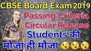 CBSE Board Exam New Passing Criteria Circular Release 2019 | Class 10th & 12th Datesheet News Today
