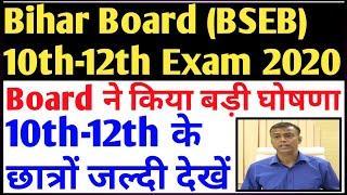 Bihar Board 10th-12th Exam2020 Latest News | Bseb Matric-Inter Exam2020 | 10th12th Smart Class Start