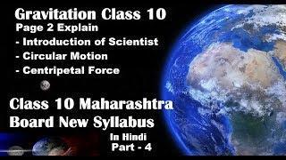 Gravitation Page 2 Class 10 Maharashtra Board New Syllabus part 4