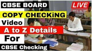 How CBSE Board Exam Copies are Checked || Board Exam Copy Checking Video || CBSE Copy Checking