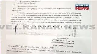 """Irregularities In Matric Exam: Board Directs Superintendents To Write """"D"""" With Pen On OMR Sheets"""