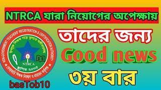 নতুন শিক্ষক নিয়োগ।।ntrca news today।।ntrca update।।ntrca notice board 2019।।ntrca good news 2019।।
