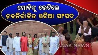 BJP's New Elected Leader From Odisha Attended NDA Parliamentary Board Meeting