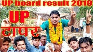 UP Board result 2019 video| 10th&12th UP TOPPER comedy video|  UP टापर मिल गया विडियो हुआ वायरल