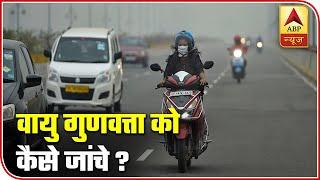 Know How To Read Air Quality In Terms Of PM | ABP News