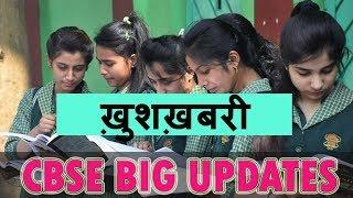 latest news class x, cbse today news hindi, up board news hindi, cisce board news
