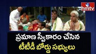 TTD Board members sworn in Tirumal Tirupati  Temple | hmtv Telugu News