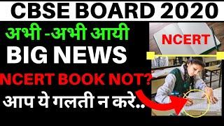 BIG NEWS CBSE BOARD EXAM 2020 FOR CLASS 12TH AND 10TH|CBSE NEWS IN HINDI FOR BOARD 2020
