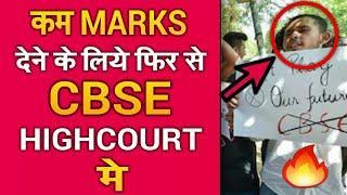 Latest news class 12,latest breaking news cbse board today hindi,cbse hindi video,cbse news hindi