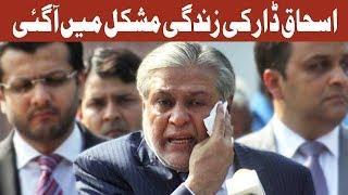 SC Removes Ishaq Dar from Board Chairmanship of UHS | Abbtakk News