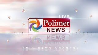 ????LIVE: Polimer News Live | Tamil News Live | TN Board Result 2019 | Election 2019 | IPL | KKRvsRC