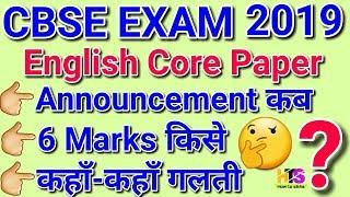 CBSE Board 2019 Out Of Syllabus Questions English Core Exam Paper | CLASS 12, 10th TODAY LATEST NEWS
