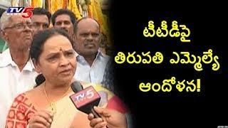 Tirupati MLA Sugunamma Fires On TTD Board Members | TV5 News