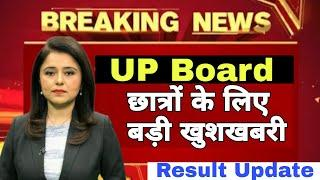 UP Board ने छात्रों को दी खुशखबरी | UP Board Result 2019 | UP Board Copy Checking | Study Channel