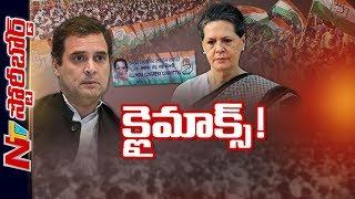 Focus on Congress Party Present Situation | Rahul Gandhi Foreign Trip | Story Board