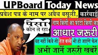 05Feb. UP Board News |  exam 2019 | Today News headlines |  Aadhar Card | Admit Card | Job Knowledge