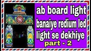Chandannagar board light banaiye Rediam led light se in hindi part - 2