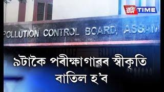 Pollution control board to cancel license of nine laboratories of Assam