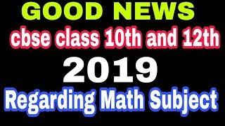 GOOD NEWS FOR CBSE STUDENTS |10th and 12th board 2019