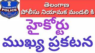 TELANGANA  POLICE RECRUITMENT BOARD IMPOTENT NEWS