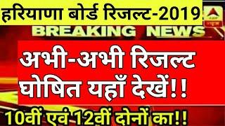 HBSE 2019 Result Date 10th and 12th class,haryana board 2019 result date Decelard हरियाणा रिजल्ट out