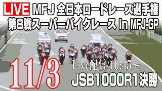 2019 Rd.8 MFJ-JP 鈴鹿サーキット JSB1000 Race1決勝